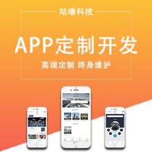 威客服务:[114990] 【咕噜APP开发】APP定制开发 APP外包 手机应用开发