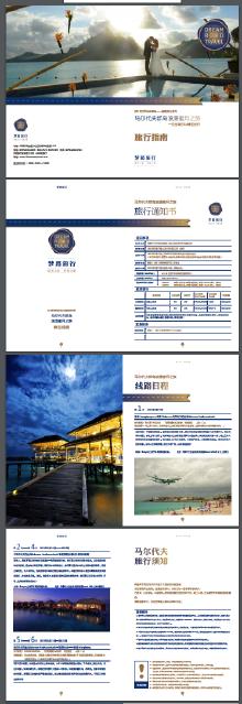 品牌高端旅行社宣传册