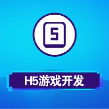 H5游戏开发