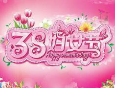 三八妇女节的祝福语 3月8日妇女节祝福语