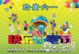 六一儿童节促销广告语案例 经典的六一促销广告语参考