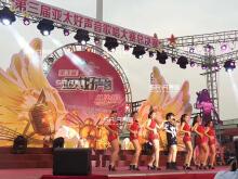 深圳地区大型活动年会策划