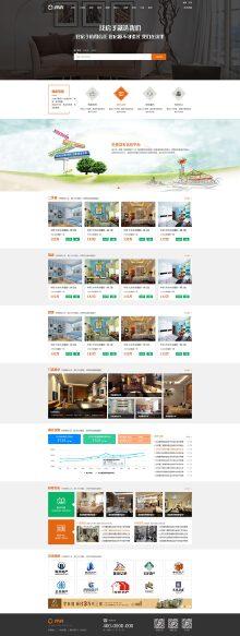房产 定制网站 有房产管理系统功能