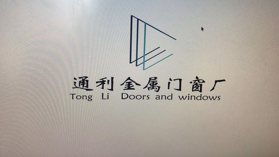 通利金属门窗厂