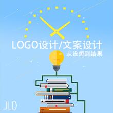 威客服务:[118635] LOGO/文案设计