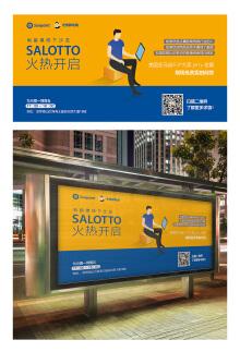 尚鹏德跨境电商咨询线下沙龙海报