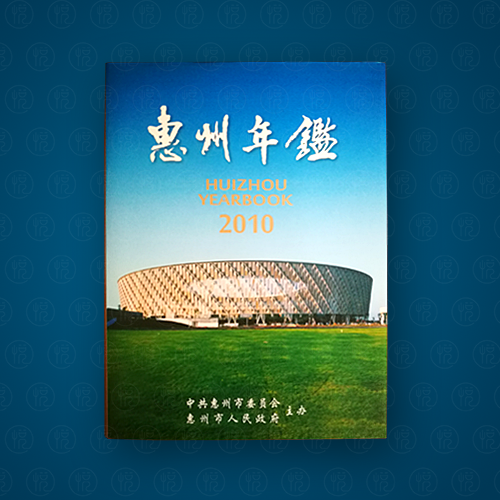 书籍装帧设计-《惠州年鉴》