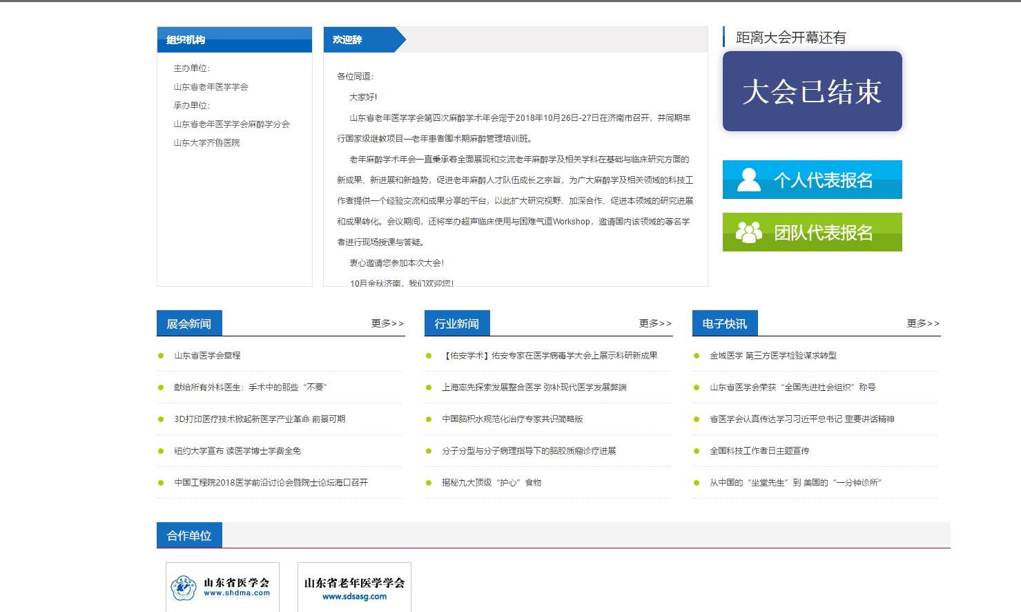 濟南峰會傳媒展會報名系統