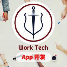 威客服务:[120139] App开发