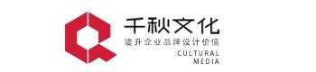 温州千秋文化传播有限公司