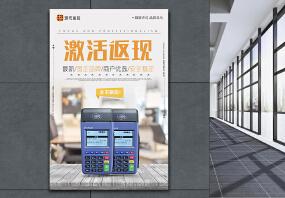 金融企业产品海报