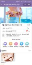 威客服务:[120844] 美容养生在线预约平台小程序