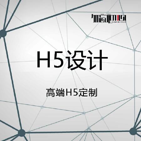 【创意Idea】 高端H5设计定制 - 微场景易企秀兔展微信推广