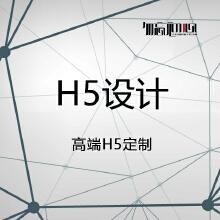 威客服务:[121112] 【创意Idea】 高端H5设计定制 - 微场景易企秀兔展微信推广