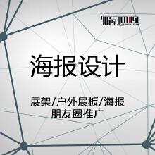 威客服务:[121115] 【创意Idea】 海报设计 - 展架/户外展板/海报/朋友圈推广