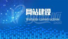 威客服务:[121531] 网站建设