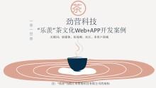 乐羡茶艺新媒体、社区、商城系统(APP+WEB)