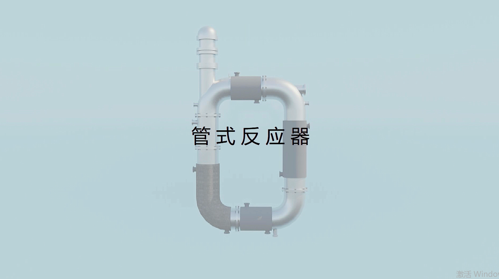 化工出版社富媒体教程视频采购工业设备拼装动画工业设计