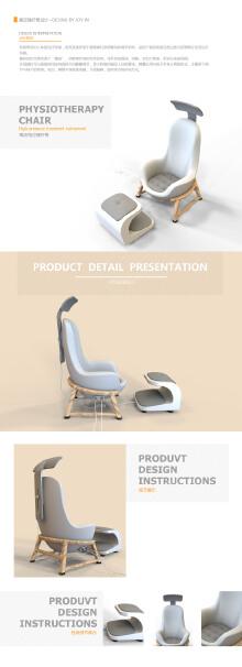 家居理疗椅
