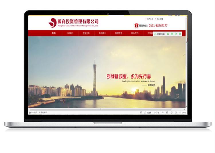 杭州源商投资管理有限公司