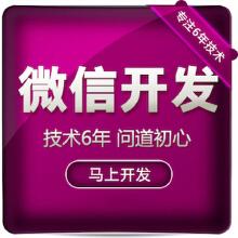 威客服务:[121927] 微信开发公众号开发小程序H5开发商城外贸酒店多门店三级分销