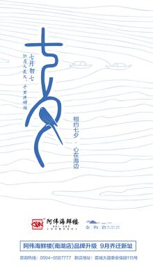 阿伟海鲜楼旗下品牌在海边节点营销海报--菜头品牌营销策划出品