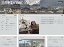 重庆丰盛古镇画家创作基地