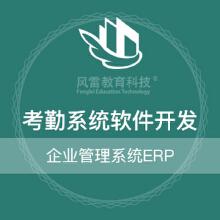 威客服务:[122003] 考勤系统软件开发|生产管理|企业管理|管理系统erp风雷科技