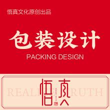 威客服务:[122559] 【悟真包装设计】视觉就是销售力/6年设计团队