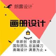 画册设计产品包装设计单折页海报平面设计广告宣传册设计