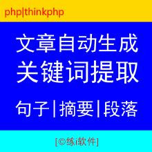 文章自动生成系统 关键词提取 摘要 段落 智能生成