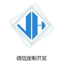 威客服务:[122845] 微信定制开发