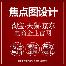 威客服务:[76440] 【各类电商平台】店铺海报-焦点图设计