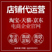 威客服务:[123752] 【各电商平台】首月店铺代运营免费诊断运营
