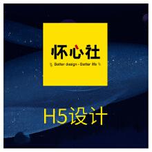 威客服务:[123887] 手机H5设计