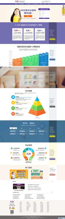 教育类网站案例