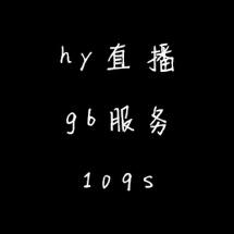 hy直播gb服务10qs
