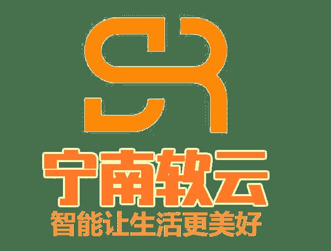 宁南软云软件开发