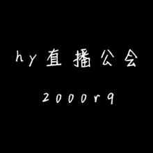 威客服务:[124649] hy直播公会2000rq