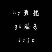 hy直播gb服务10js