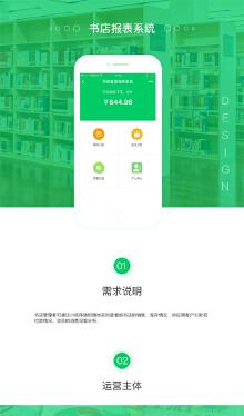 书店报表系统H5