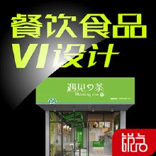 威客服务:[80821] 首席餐饮VI西餐火锅咖啡奶茶饮品甜品门店品牌vi设计