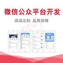 威客服务:[125190] 微信公众平台开发