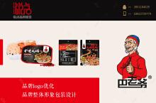 巴老爷火锅品牌食品包装设计