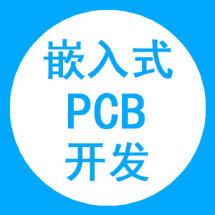 硬件PCB设计开发