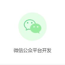 威客服务:[125326] 微信公众平台开发