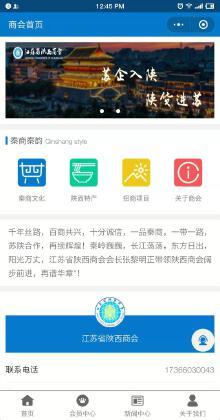 陕西商会微官网小程序开发