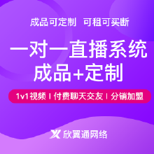 威客服务:[125411] 一对一直播系统开发/直播APP开发/直播+应用