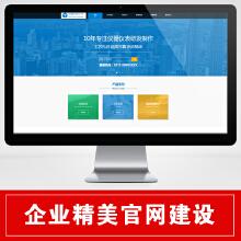 威客服务:[125837] 企业精美官网网站建设|企业网站建设|公司官网建设