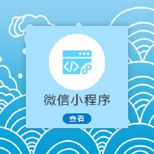 威客服务:[125880] 微信小程序定制